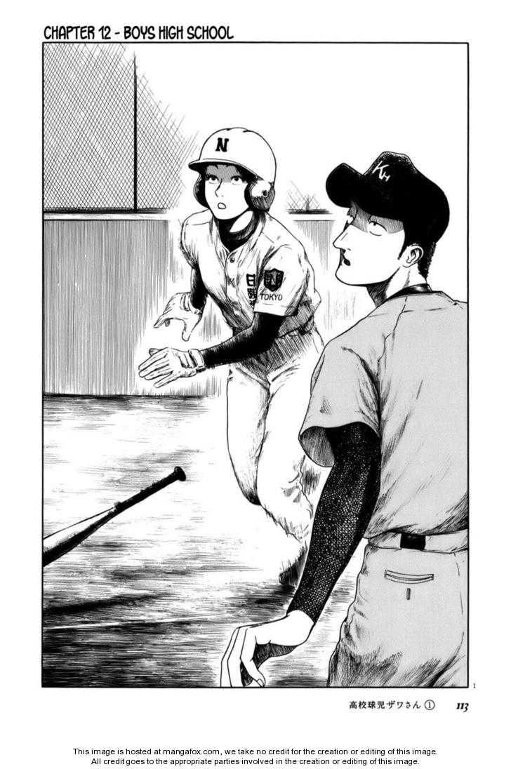 Koukou Kyuuji Zawa-san 12 Page 1