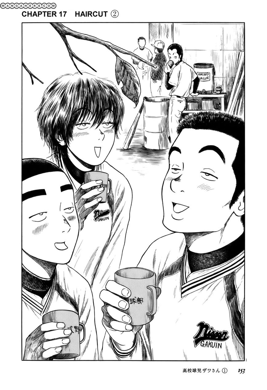 Koukou Kyuuji Zawa-san 17 Page 1