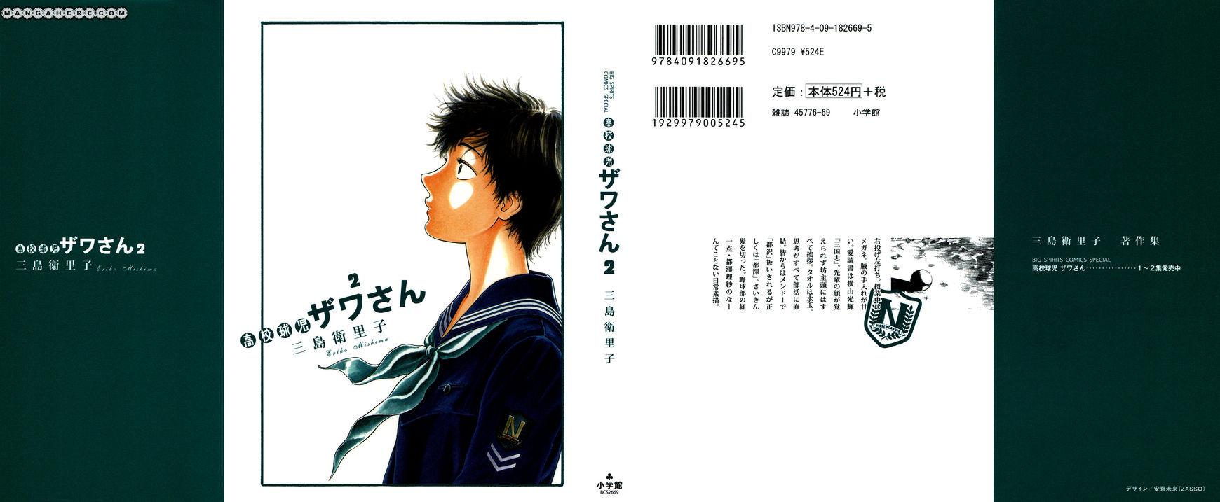 Koukou Kyuuji Zawa-san 18 Page 1