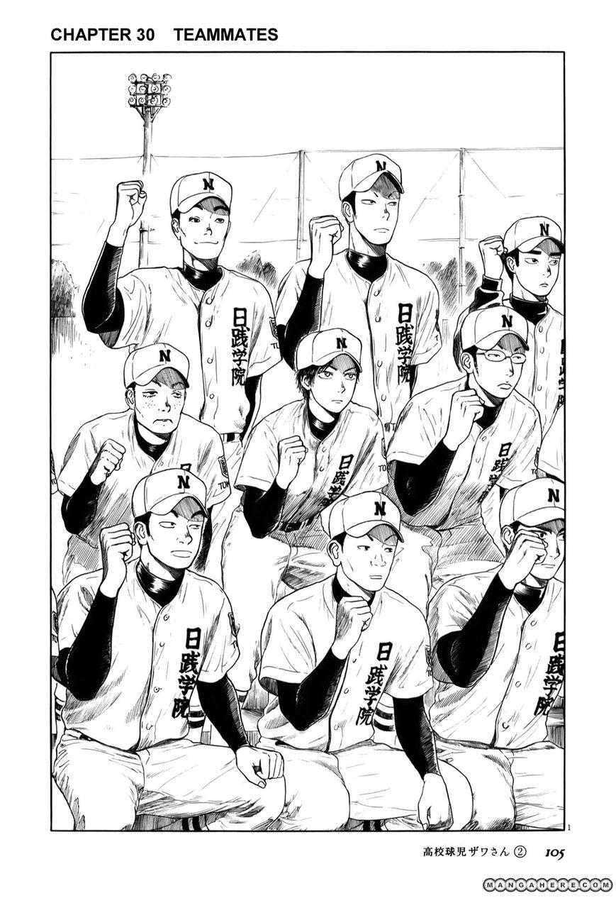 Koukou Kyuuji Zawa-san 30 Page 1