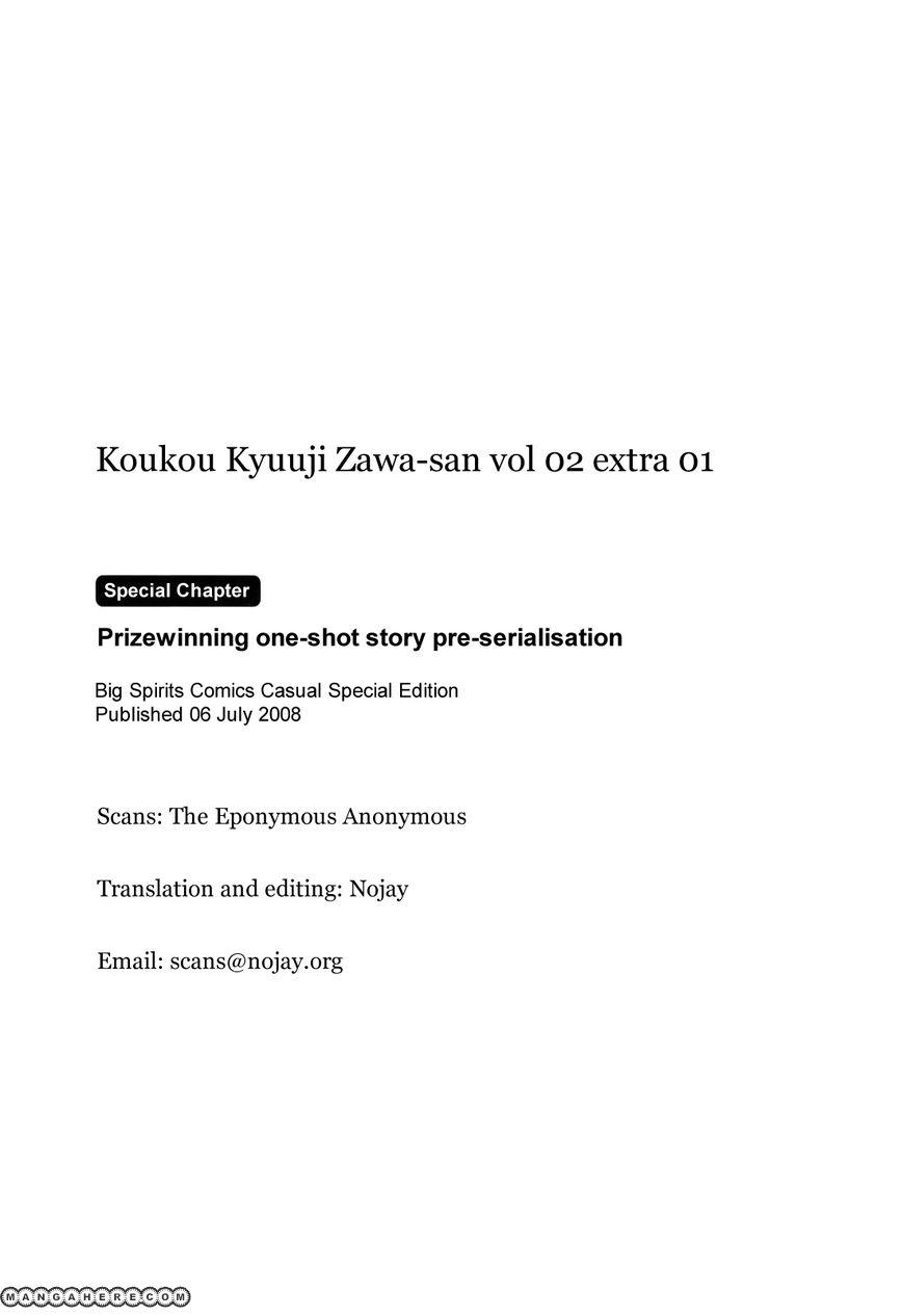 Koukou Kyuuji Zawa-san 32.5 Page 1