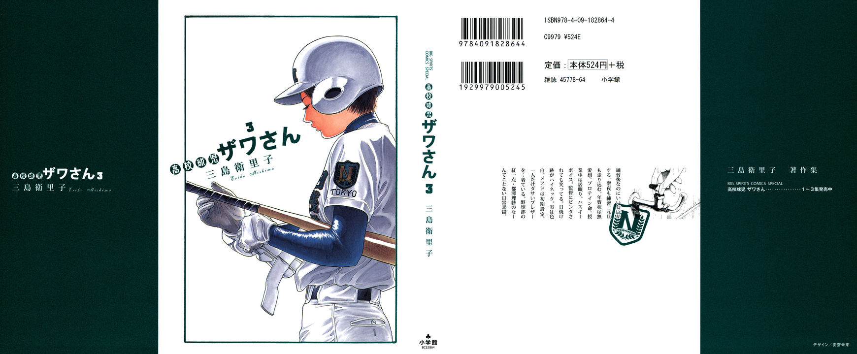 Koukou Kyuuji Zawa-san 33 Page 1