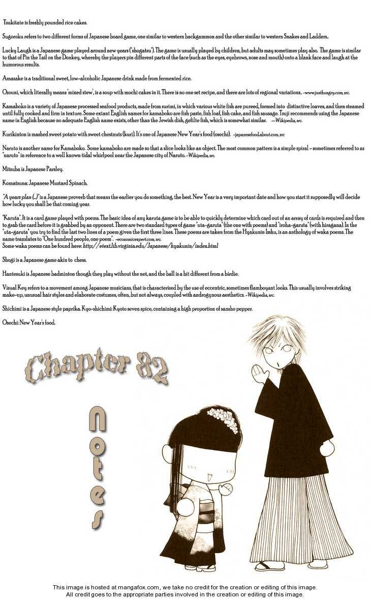 Perfect Girl Evolution 82 Page 1