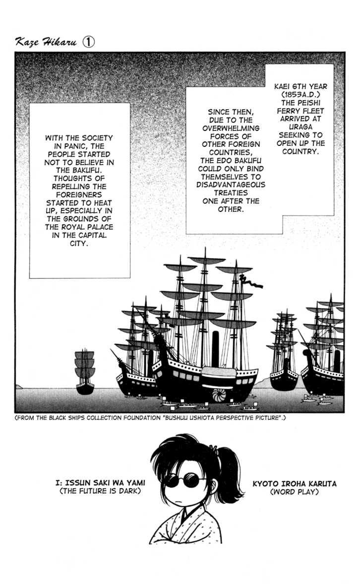 Kaze Hikaru 2 Page 2