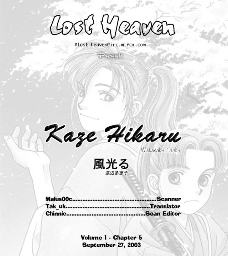 Kaze Hikaru 5 Page 1