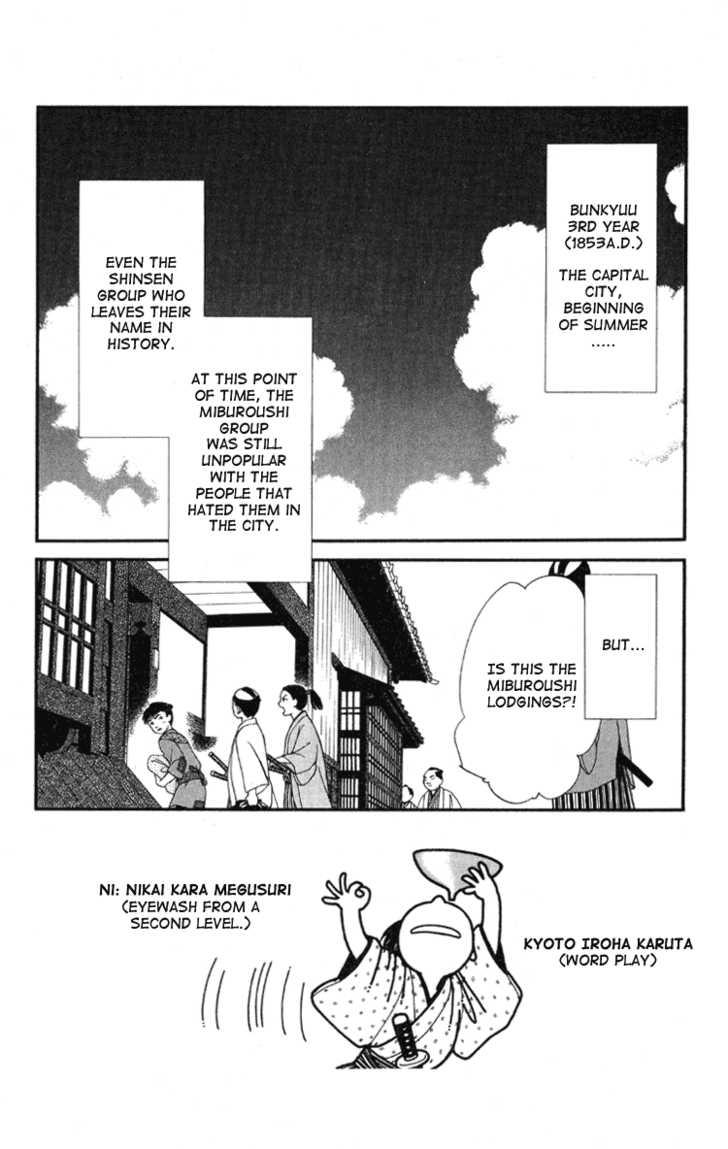 Kaze Hikaru 5 Page 2