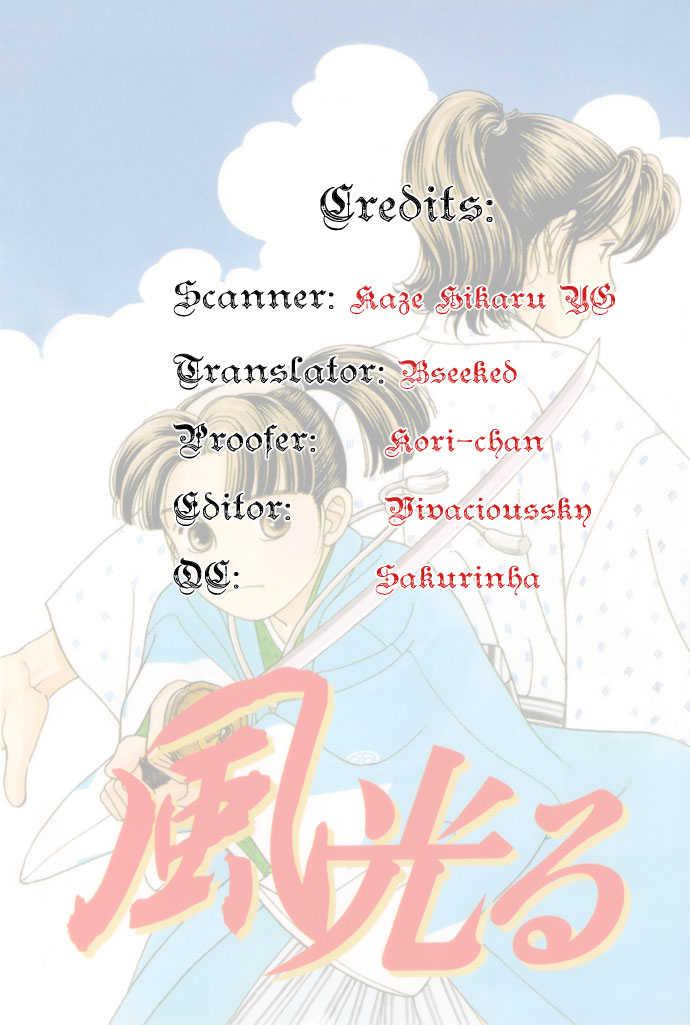 Kaze Hikaru 9 Page 1
