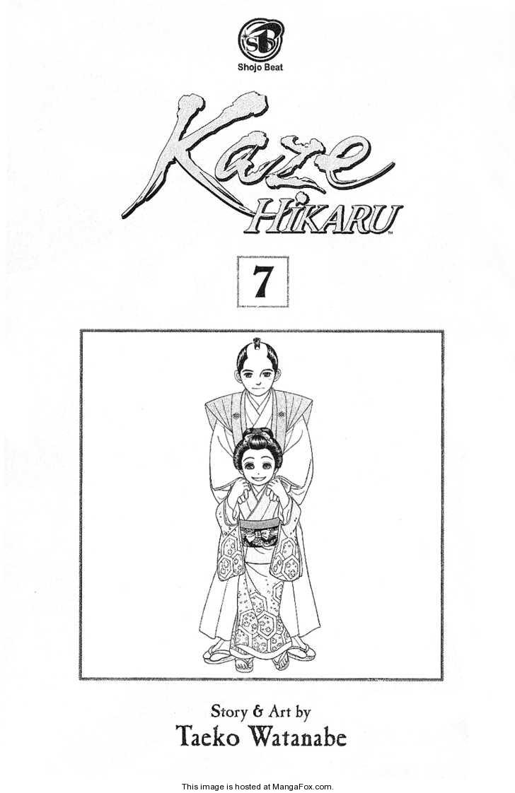 Kaze Hikaru 31 Page 2