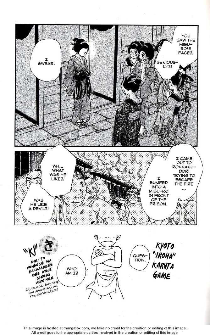Kaze Hikaru 37 Page 1