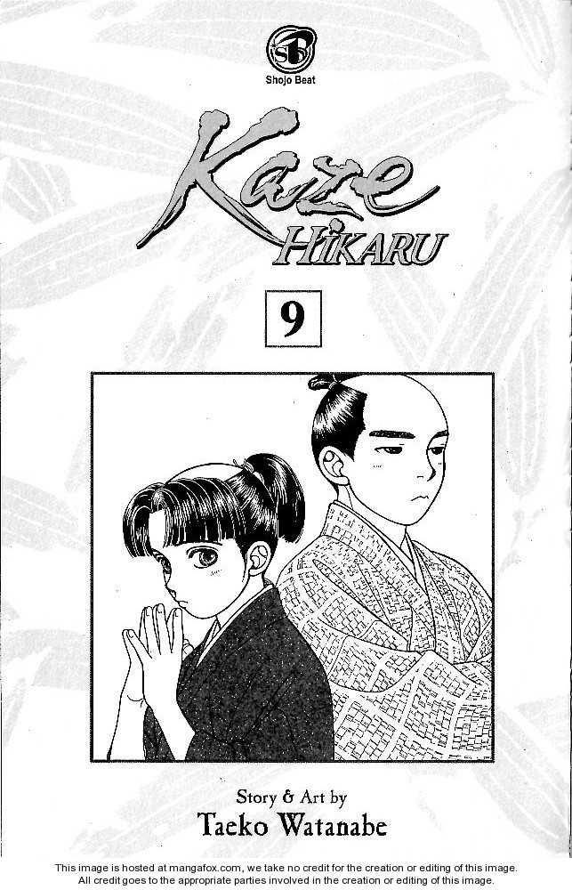 Kaze Hikaru 41 Page 2