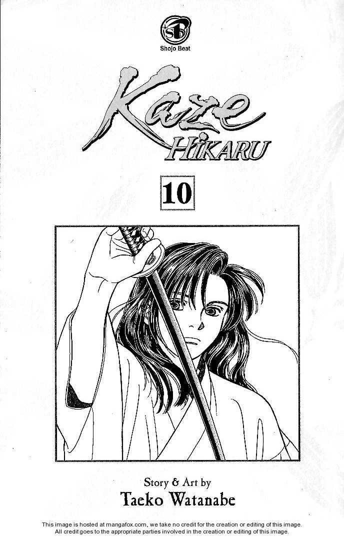 Kaze Hikaru 46 Page 2