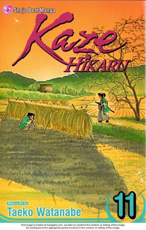 Kaze Hikaru 51 Page 1