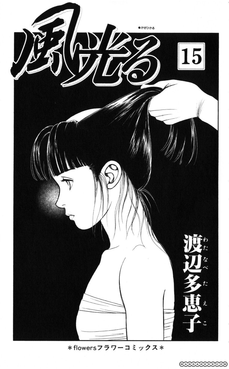 Kaze Hikaru 71 Page 4