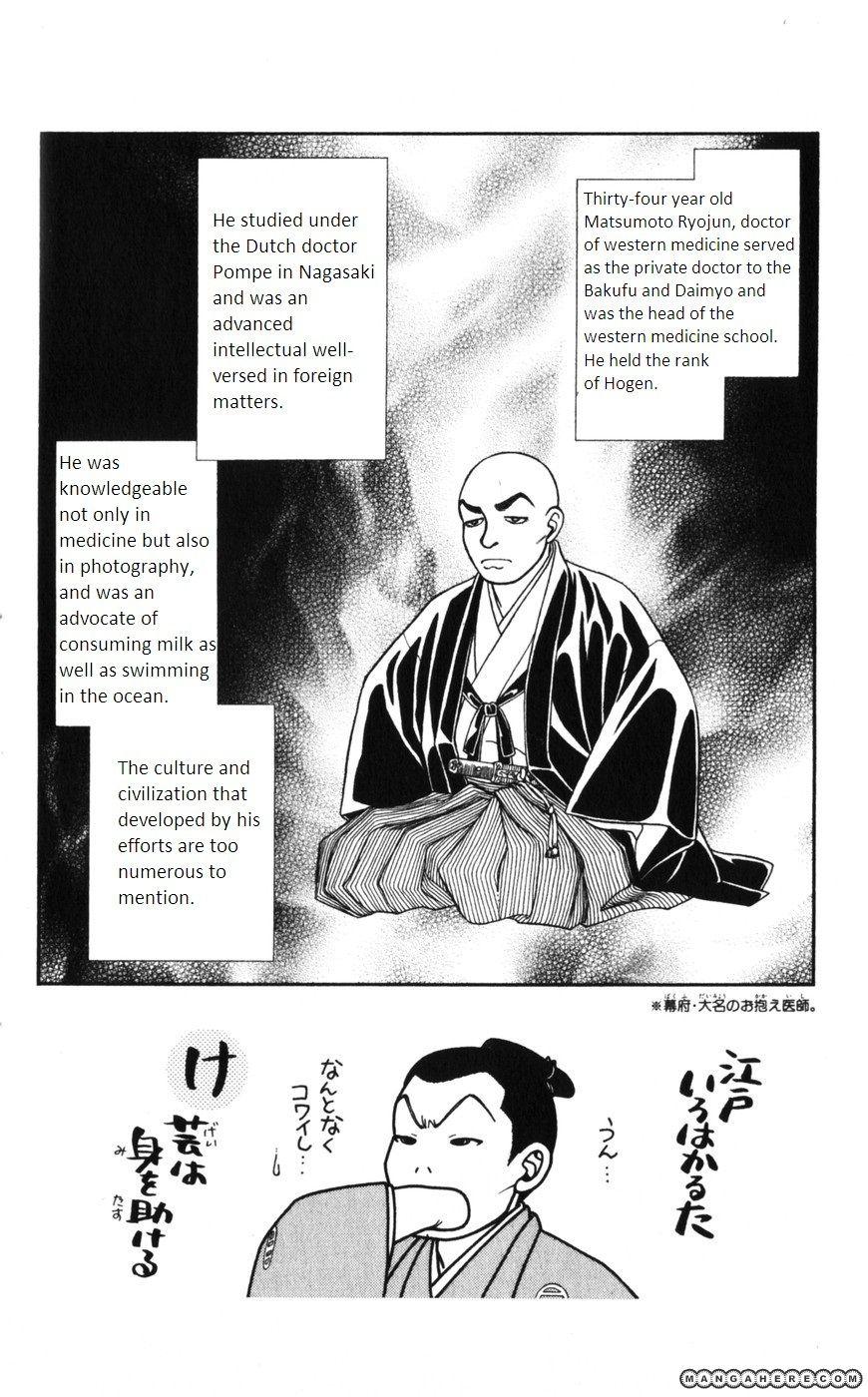 Kaze Hikaru 72 Page 1