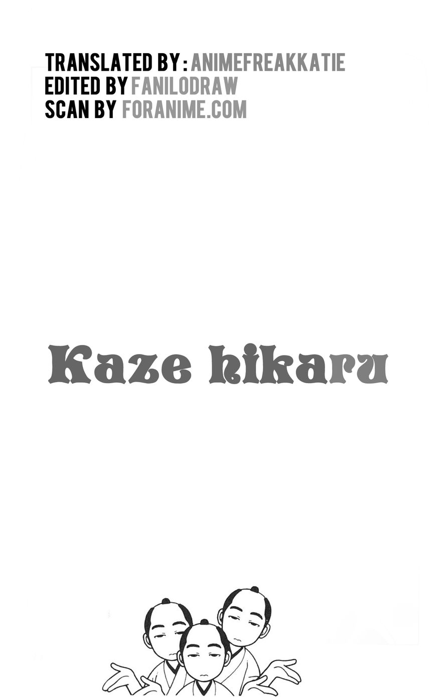 Kaze Hikaru 103 Page 1