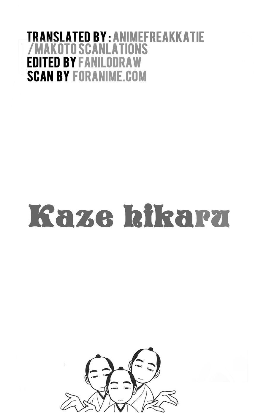Kaze Hikaru 104 Page 1
