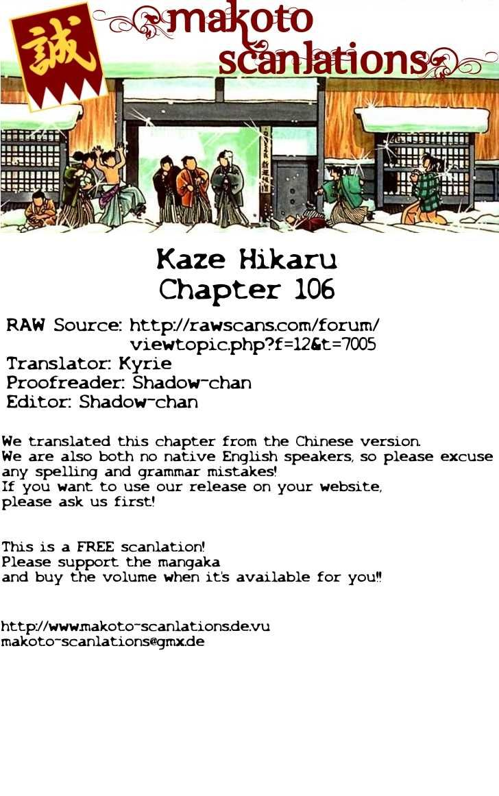 Kaze Hikaru 106 Page 1