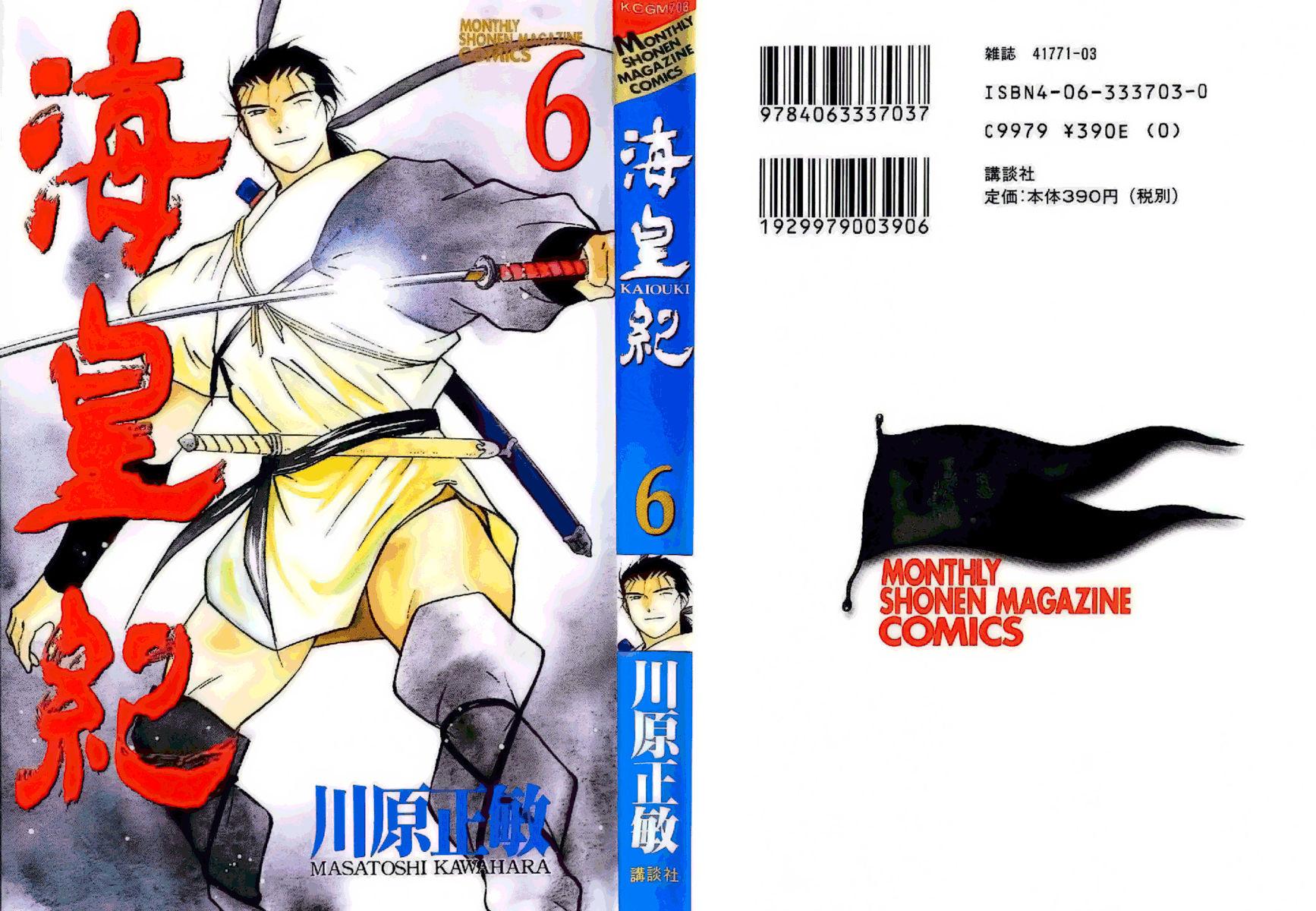 Kaiouki 17 Page 1