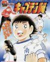 Captain Tsubasa (Shounen Jump 40 Shuunen)