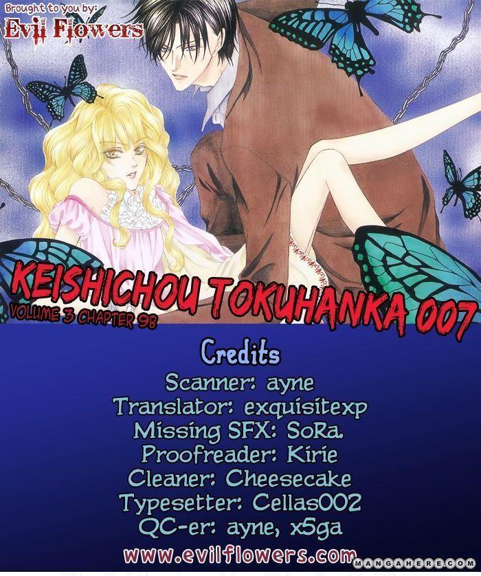 Keishichou Tokuhanka 007 9.2 Page 1
