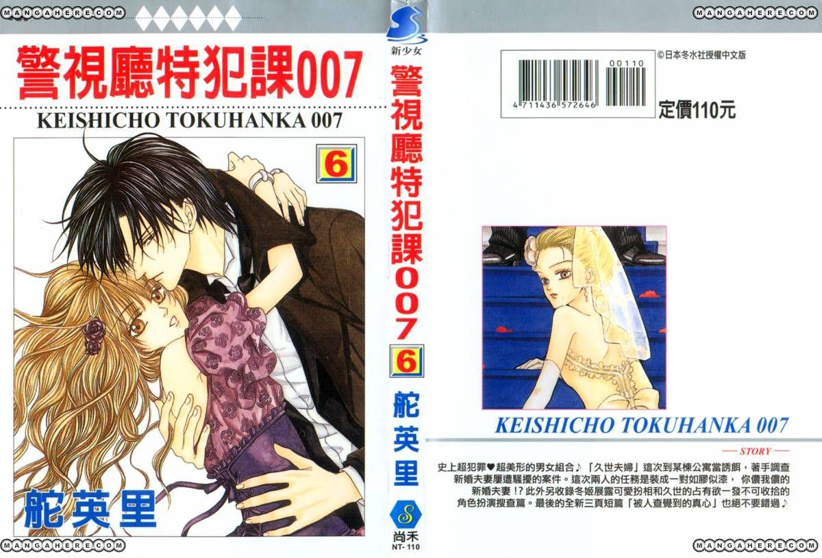 Keishichou Tokuhanka 007 15.1 Page 3