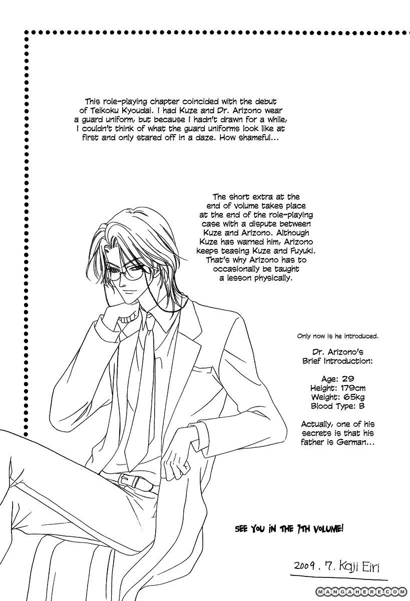 Keishichou Tokuhanka 007 16.2 Page 2