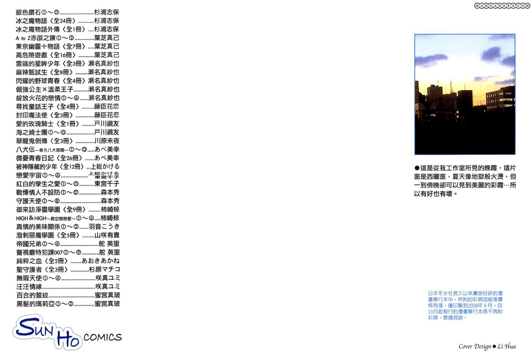 Keishichou Tokuhanka 007 17 Page 3