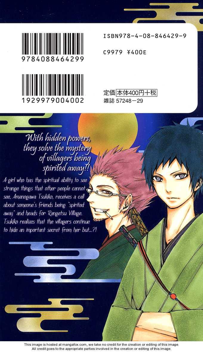 Tsukiyo Zoushi 1 Page 2