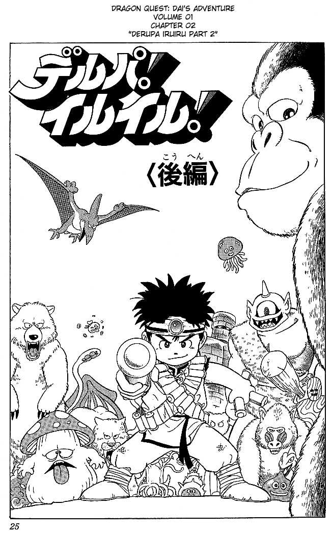 Dragon Quest: The Adventure of Dai 2 Page 1