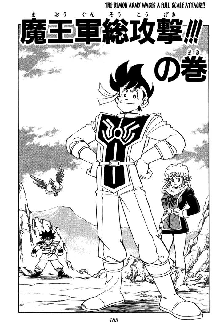 Dragon Quest: The Adventure of Dai 57 Page 1