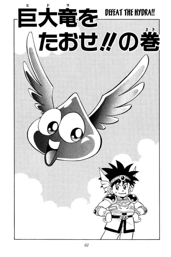 Dragon Quest: The Adventure of Dai 79 Page 1