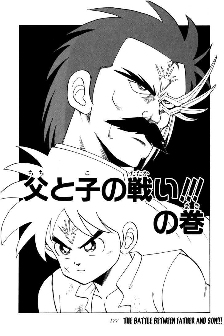 Dragon Quest: The Adventure of Dai 85 Page 1