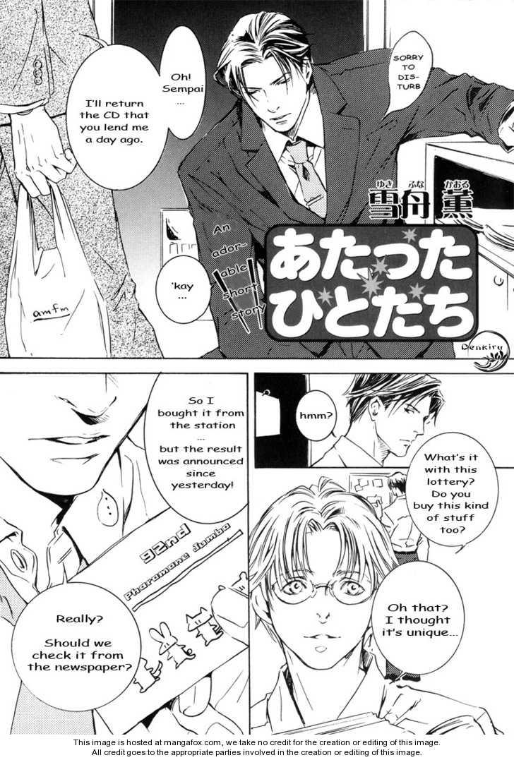 Atatsuta Hitotachi 0 Page 1