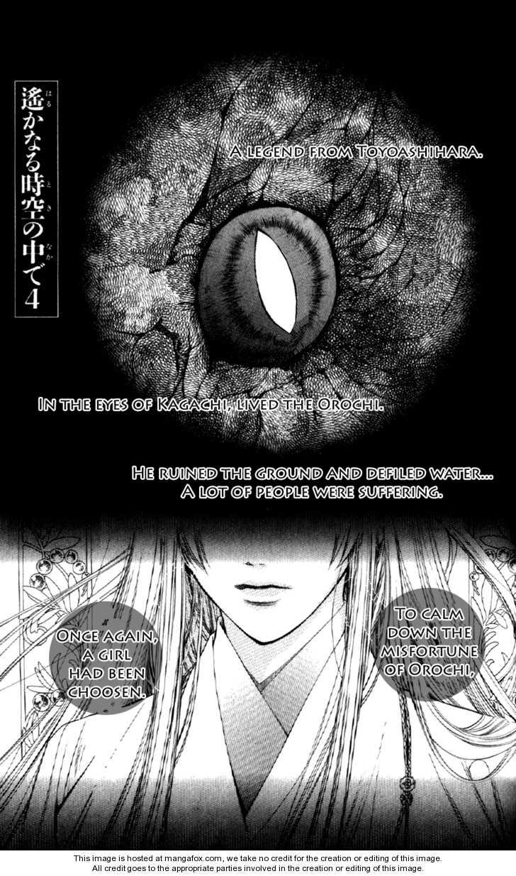 Harukanaru Toki no Naka de 4 4 Page 2