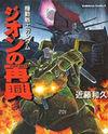 Kidou Senshi Gundam: Zeon no Saiko