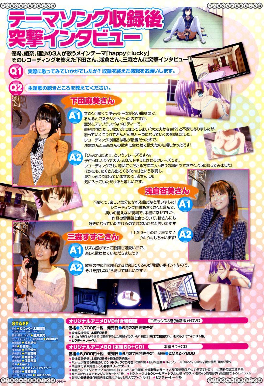 Asa made Jugyou Chu! 24 Page 2