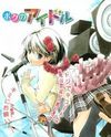 Boku no Idol (KAWASHITA Mizuki)