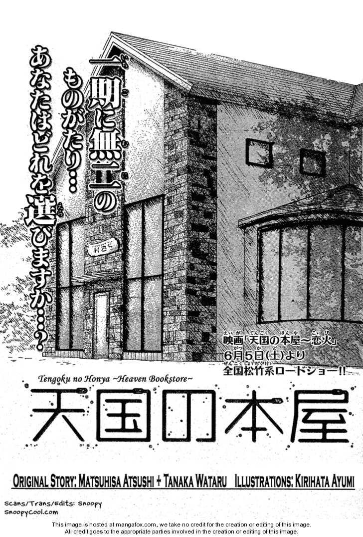 Tengoku no Honya 1 Page 2