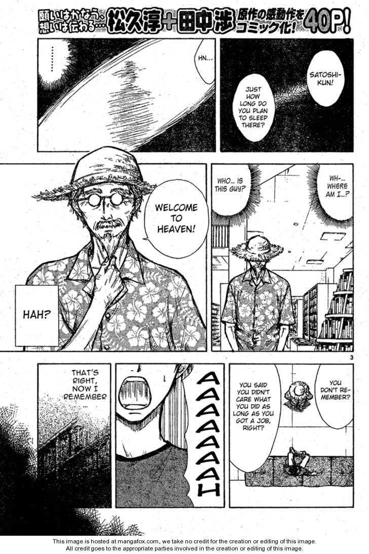 Tengoku no Honya 1 Page 3