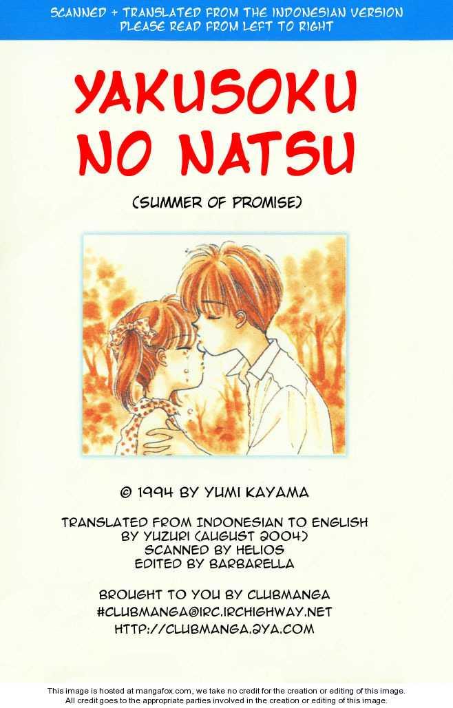 Yakusoku no Natsu 1 Page 1