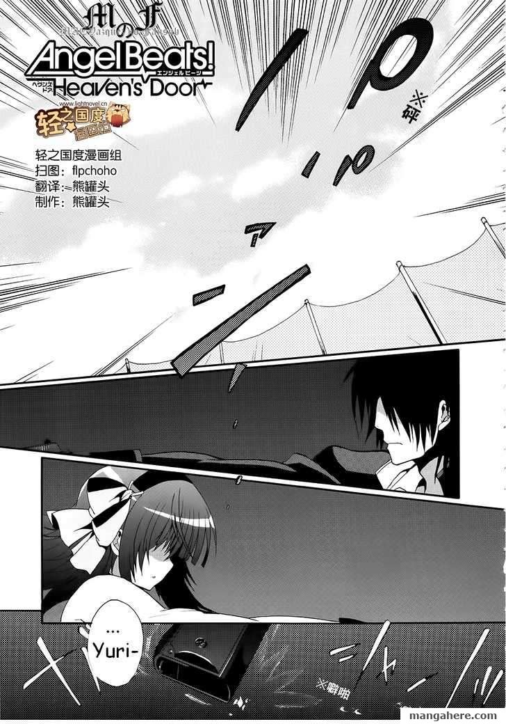 Angel Beats! 9 Page 1