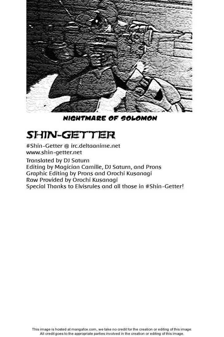 Nightmare of Solomon 1 Page 1