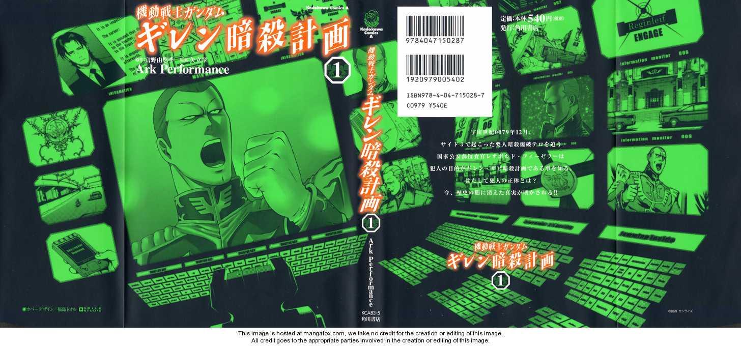 Kidou Senshi Gundam: Giren Ansatsu Keikaku 0 Page 1