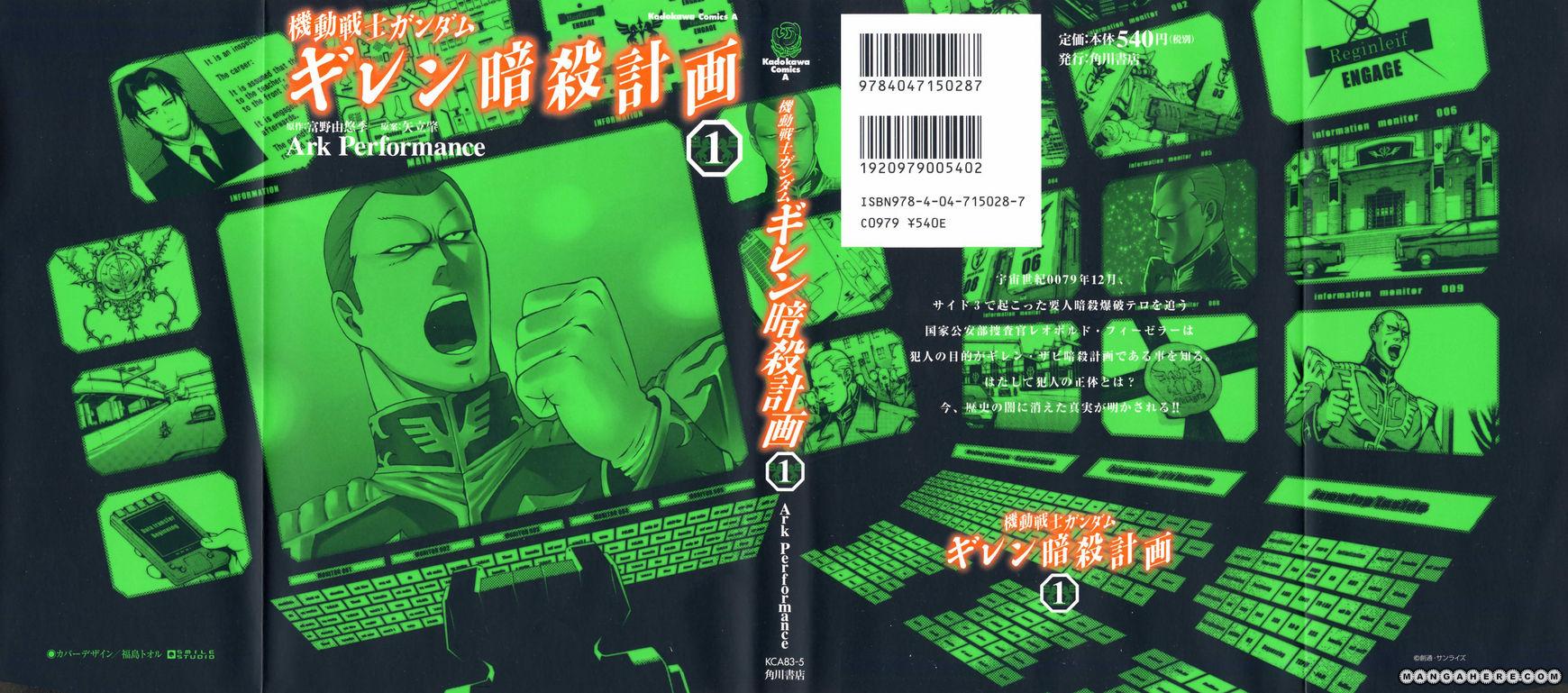 Kidou Senshi Gundam: Giren Ansatsu Keikaku 1 Page 1