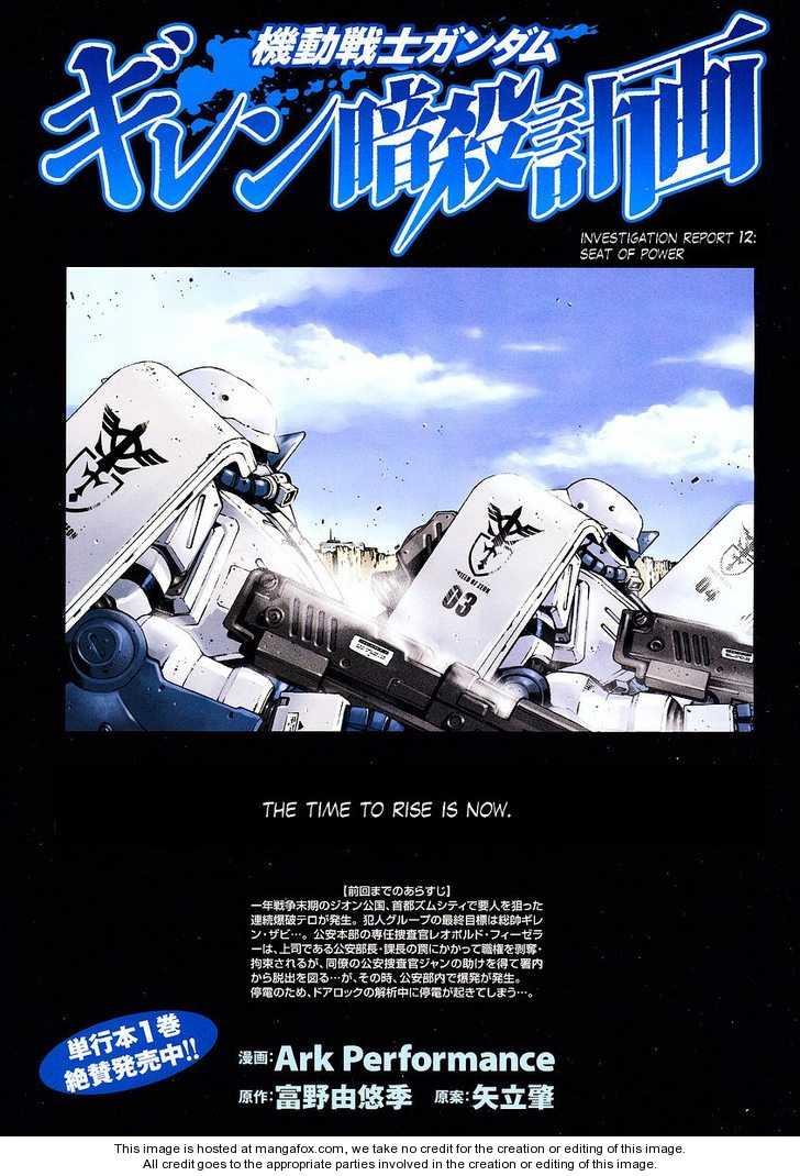 Kidou Senshi Gundam: Giren Ansatsu Keikaku 12 Page 1