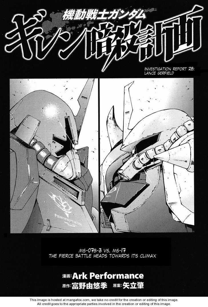 Kidou Senshi Gundam: Giren Ansatsu Keikaku 28 Page 1