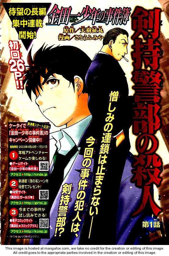Kindaichi Shounen no Jikenbo - Kenmochi Keibu no Satsujin 1 Page 2