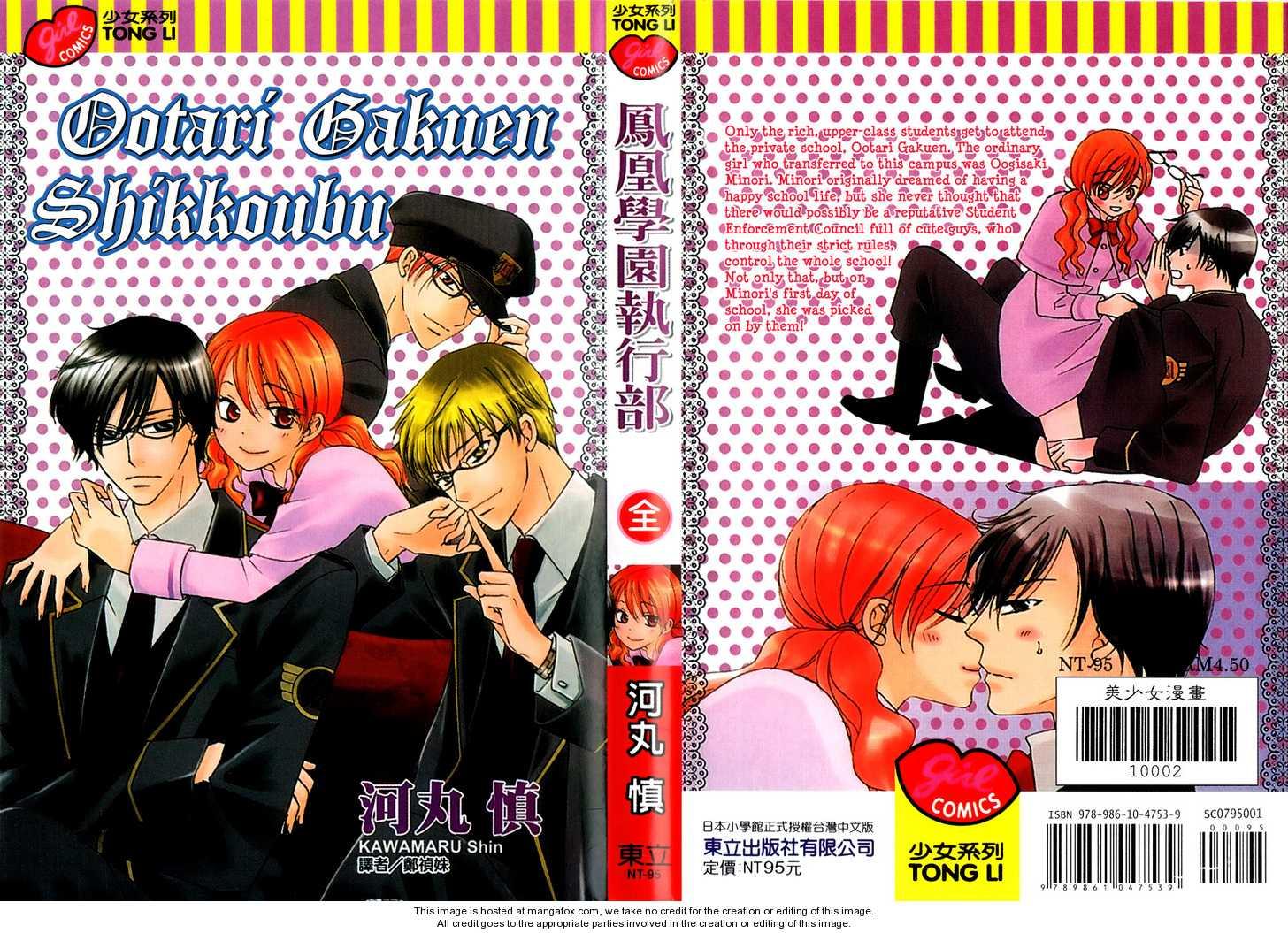 Ootari Gakuen Shikkoubu 1 Page 1