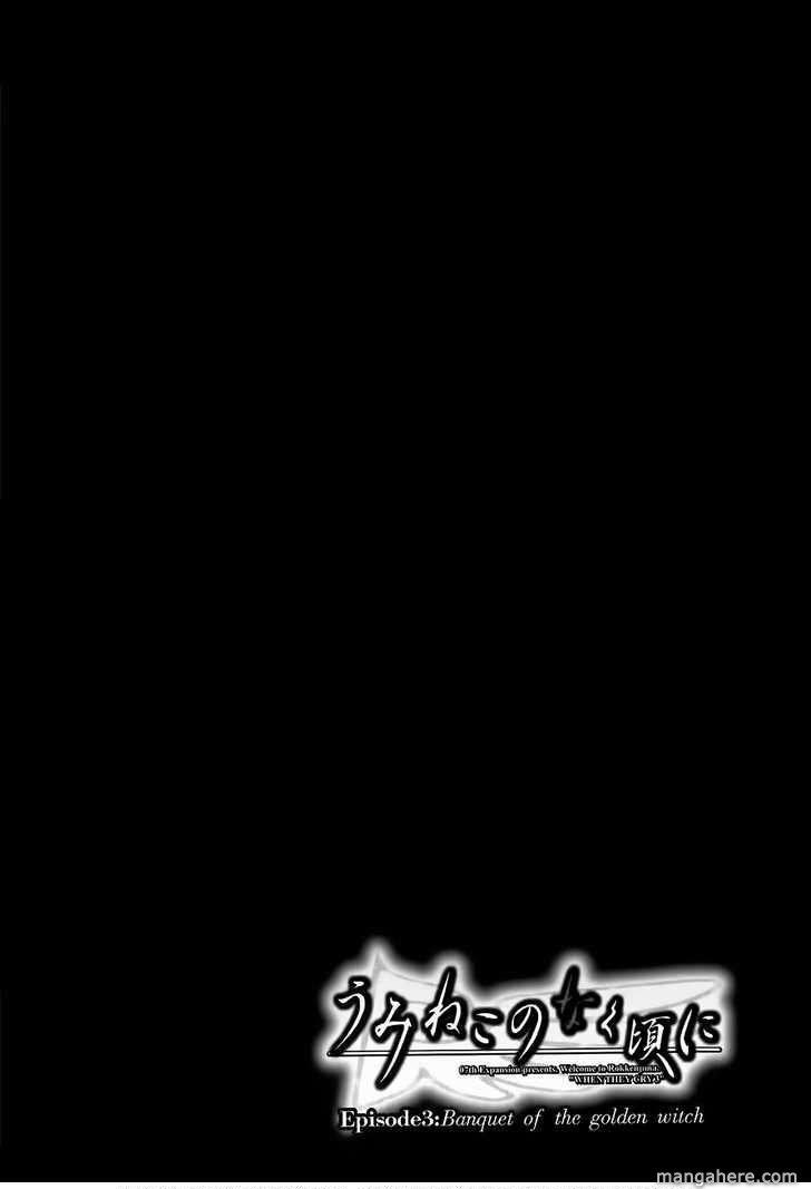 Umineko no Naku Koro ni Episode 3: Banquet of the Golden Witch 7 Page 3