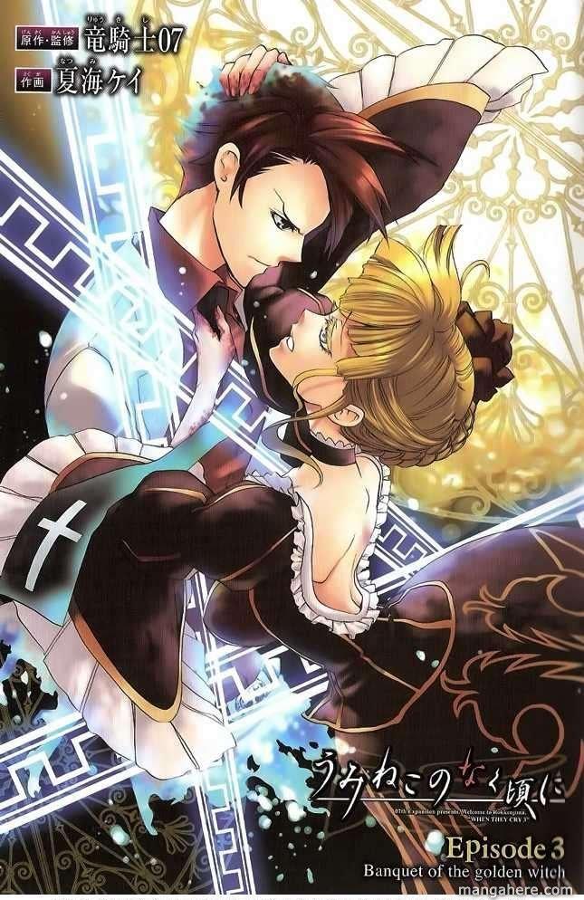 Umineko no Naku Koro ni Episode 3: Banquet of the Golden Witch 8 Page 1